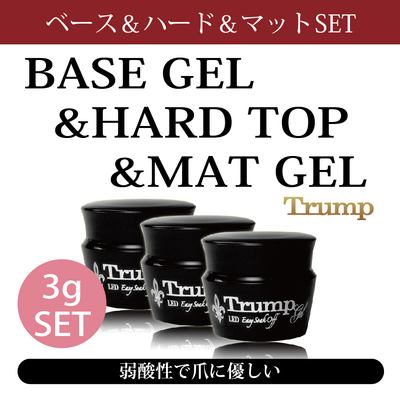 【ネコポス便送料無料  日本製】Trump BASE GEL & HARD GEL & MAT TOP GEL 3g 3個セット