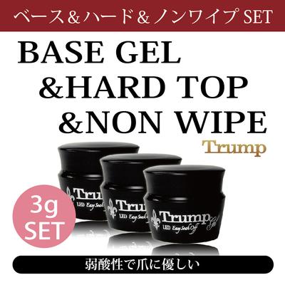 【ネコポス便送料無料  日本製】Trump BASE GEL & HARD GEL & NON WIPE GEL 3g 3個セット