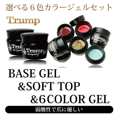 BASE・SOFT TOP・6 COLOR(ベース・ソフトトップ・6カラー)セット