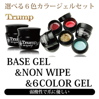 BASE・NON WIPE TOP・6 COLOR(ベース・ノンワイプトップ・6カラー)セット
