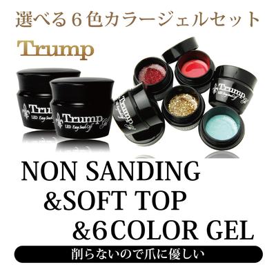 NON SANDING・SOFT TOP・6 COLOR(ノンサンディングベース・ソフトトップ・6カラー)セット