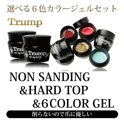 NON SANDING・HARD TOP・6 COLOR(ノンサンディングベース・ハードトップ・6カラー)セット