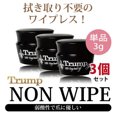【ネコポス便送料無料  日本製】Trump NON WIPE TOP GEL 3g 3個セット