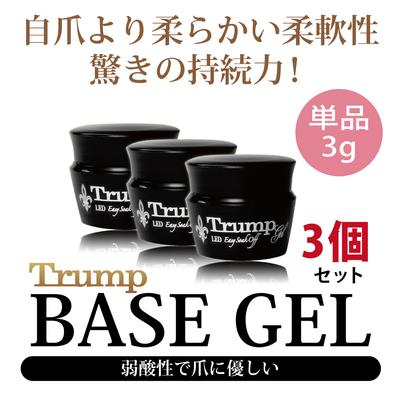 【ネコポス便送料無料  日本製】Trump BASE GEL 3g 3個セット