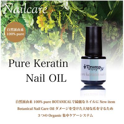 【ネコポス便 送料無料】Trump Pure Keratin Nail Oil(トランプ ケラチンセラム オイル)