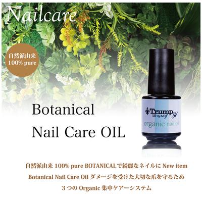 【ネコポス便 送料無料】Trump Botanical Nail Oil(トランプ ボタニカル ネイル オイル)