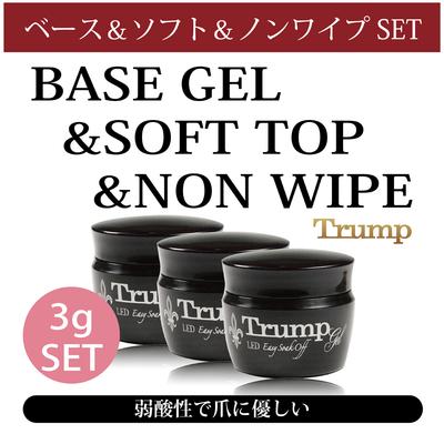 【ネコポス便送料無料  日本製】Trump BASE GEL & SOFT GEL & NON WIPE TOP GEL 3g 3個セット