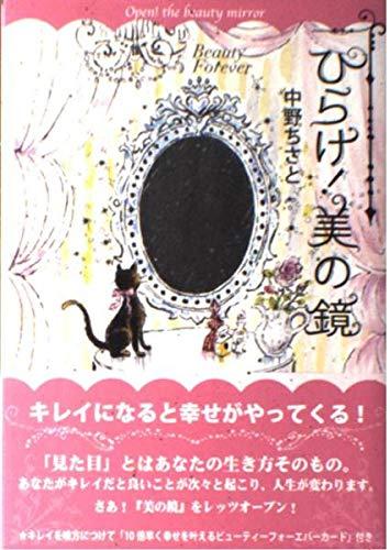 「ひらけ美の鏡」(2010年12月西日本リビング新聞社出版)