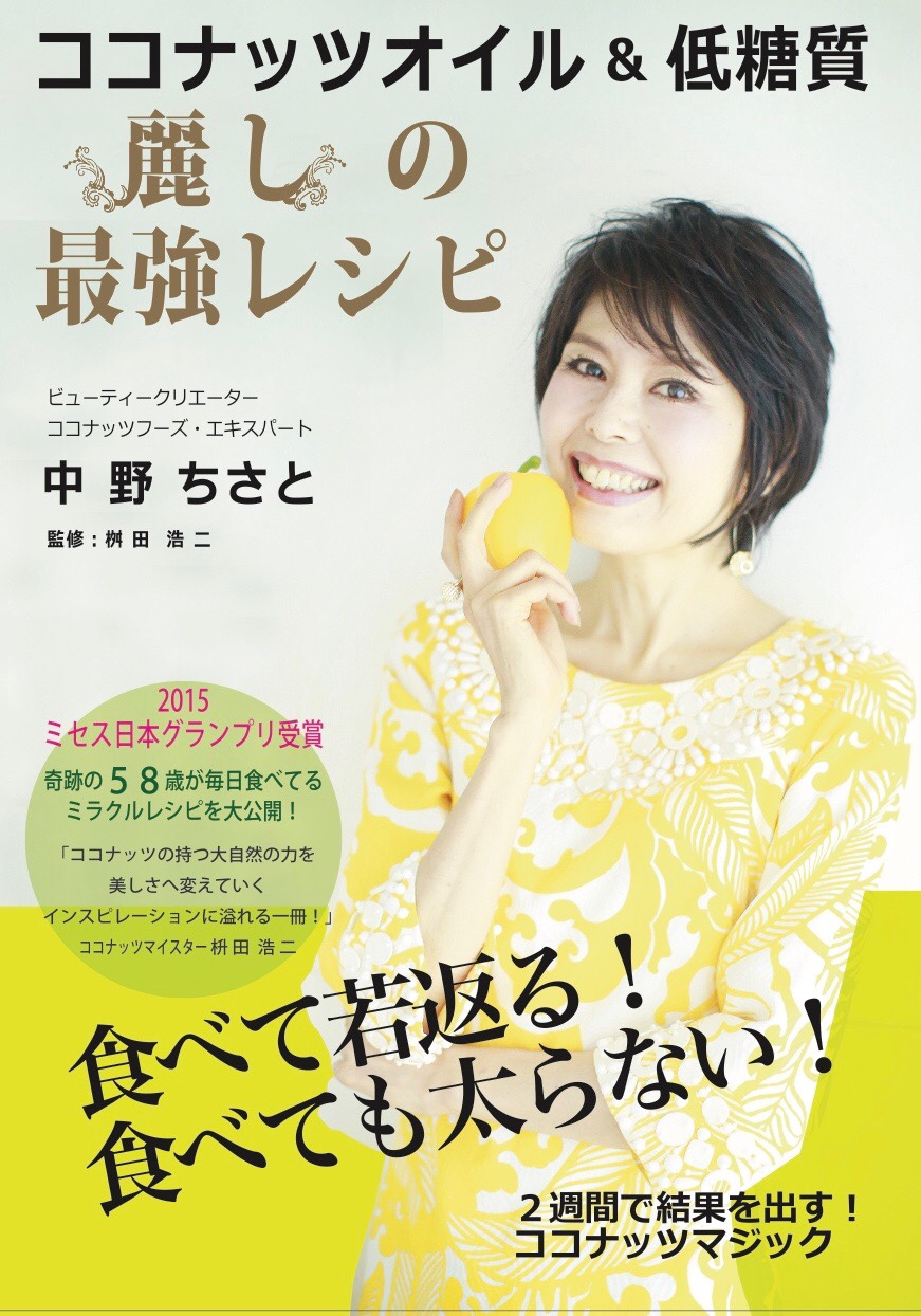 ココナッツオイル&低糖質 麗しの最強レシピ」(2016/6月出版)