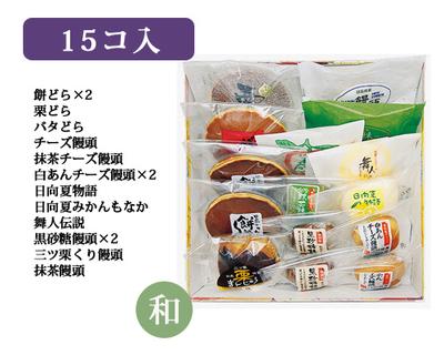 お菓子詰合せ15個入【和】