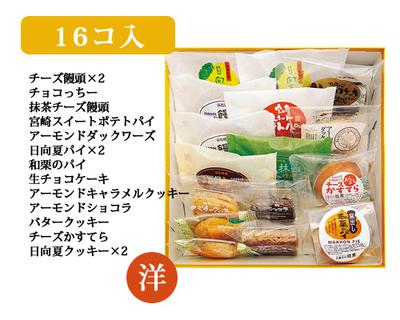 お菓子詰合せ16個入【洋】