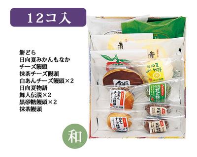 お菓子詰合せ12個入【和】