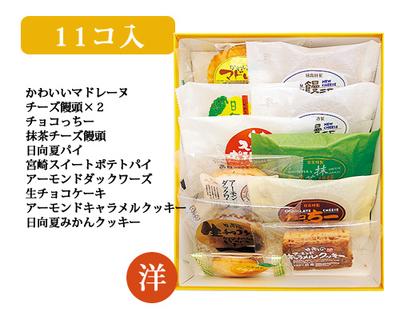 お菓子詰合せ11個入【洋】