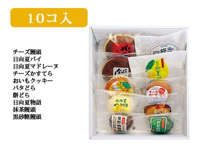 お菓子詰合せ10個入