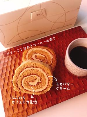 宮崎カフェモカロール
