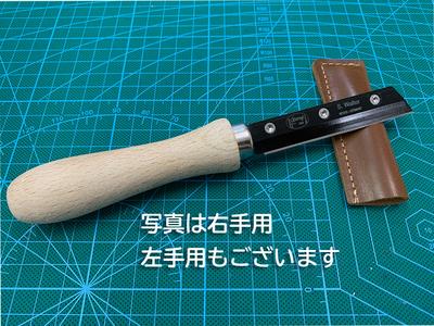 Chiarugi S.Walter 替刃式リードナイフ[右手用][左手用]