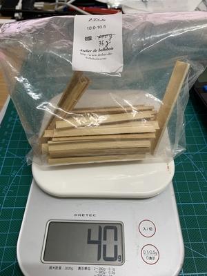 メディル[10.0-10.5]三ツ割ギロチン済材 約36g