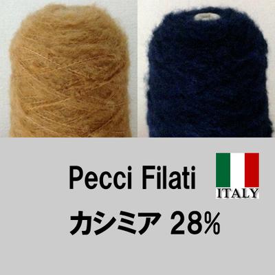 イタリー カシミア28% メリノ57%  Pecci Filati