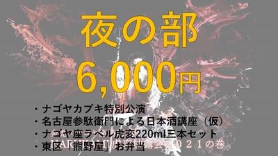 【9月20日開催】虎変披露会2021「夜の部」イベントチケット