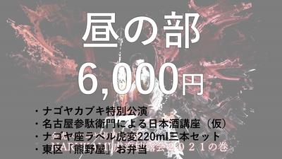 【9月20日開催】虎変披露会2021「昼の部」イベントチケット