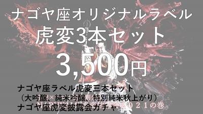 ナゴヤ座オリジナルラベル「虎変」220ml3本セット+ナゴヤ座おひねりガチャ