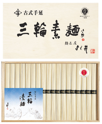 古式手延 三輪素麺 900g(50g×18束)