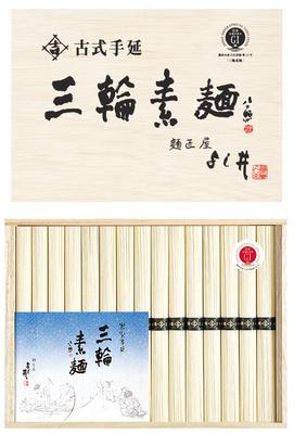 古式手延 三輪素麺 750g(50g×15束)