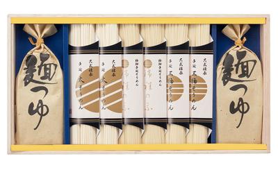 手延三種麺食べ比べ<極細・太・並>(極細50g×4束、太麺50g×4束、並麺50g×4束、麺つゆ30ml×6袋)