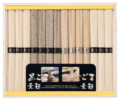 胡麻そうめん食べ比べ<金ごま・黒ごま>(白そうめん50g×6束、金ごま50g×4束、黒ごま50g×4束)