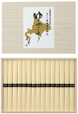【北海道小麦使用】手延そうめん「ゆめこより」750g(50g×15束)