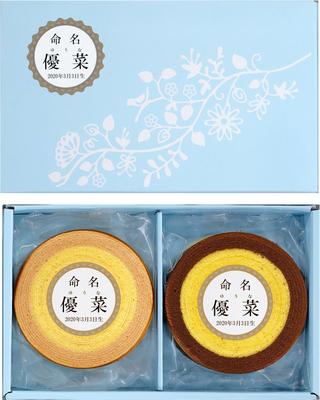 名入れ バームクーヘン(苺&ミルク・チョコバナナ)×各1