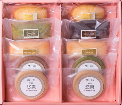 【名入れ】奈良MAHOROBA 焼き菓子詰合せ(フィナンシェ×4[プレーン×2、抹茶・チョコ×各1]、マドレーヌ×2、焼きショコラ×4[プレーン×2、抹茶・チョコ×各1])
