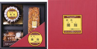 【名入れ】プレミアムパウンドケーキ&プリンケーキ&ラスク(マロングラッセパウンドケーキ×1、チョコプリンケーキ×1、ラスク「こげパンダ」70g×1)