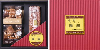 【名入れ】プレミアムパウンドケーキ&ラスク(アーモンドパウンドケーキ×1、ラスク「こげパンダ」70g×1、ラスク「シナモン」70g×1)