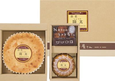 【名入れ】NASUのラスク屋さん 焼菓子詰合せ(ベイクドチーズケーキ×1、ミニカスタードプリンケーキ×1、コロコロラスク「こげパンだ」70g×1)
