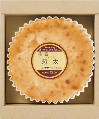 【名入れ】NASUのラスク屋さん ベイクドチーズケーキ(ベイクドチーズケーキ×1)