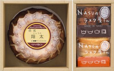 【名入れ】NASUのラスク屋さん プリンケーキ&ラスク(カスタードプリンケーキ×1、コロコロラスク「こげパンだ」70g×1、スライスラスク「メープル6枚入」×1)