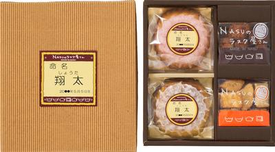 【名入れ】NASUのラスク屋さん プリンケーキ&ラスク(カスタードプリンケーキ×1、ミニ苺プリンケーキ×1、コロコロラスク「こげパンだ」70g×1、コロコロラスク「メープル」70g×1)