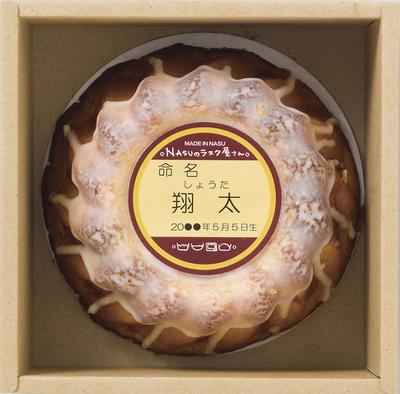 【名入れ】NASUのラスク屋さん プリンケーキ(カスタードプリンケーキ×1)