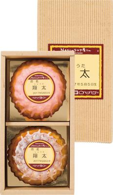 【名入れ】NASUのラスク屋さん ミニプリンケーキ&苺プリンケーキ(ミニカスタードプリンケーキ×1、ミニ苺プリンケーキ×1)