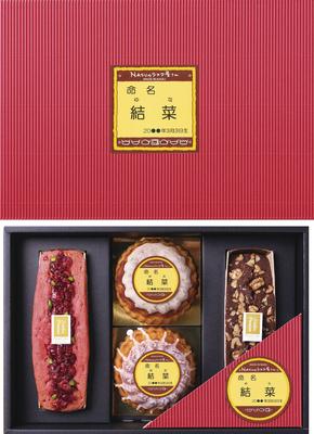 【名入れ】プレミアムパウンドケーキ&プリンケーキ(クランベリーパウンドケーキ×1、チョコレートブラウニー「胡桃」×1、カスタードプリンケーキ×1、マロンプリンケーキ×1)