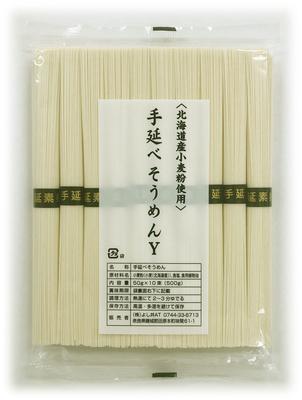 北海道産小麦の手延そうめん 500g(50g×10束)