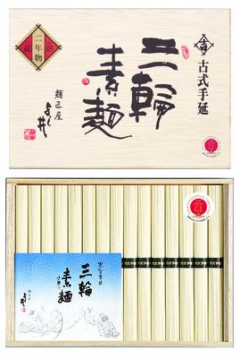 三輪素麺 蔵熟二年物 750g(50g×15束)