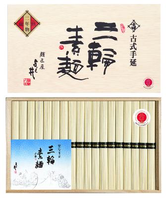 三輪素麺 蔵熟二年物 900g(50g×18束)