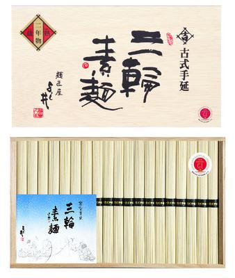 三輪素麺 蔵熟二年物 2900g(50g×58束)