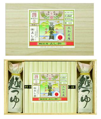 三輪素麺・麺つゆ詰合せ(素麺1100g[50g×22束]、麺つゆ150ml×2本)