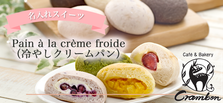 名入れ冷やしクリームパン