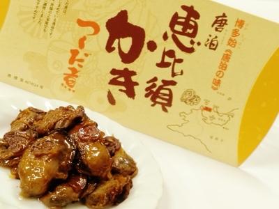 唐泊恵比須かき佃煮(10パック詰)
