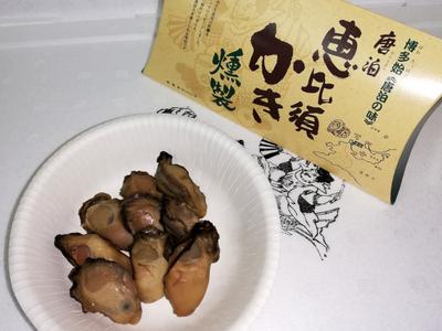 唐泊恵比須かき燻製(5パック詰)