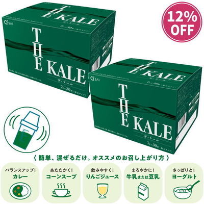 キューサイ青汁 ザ・ケール分包タイプ(7g×30包)2箱まとめ買い